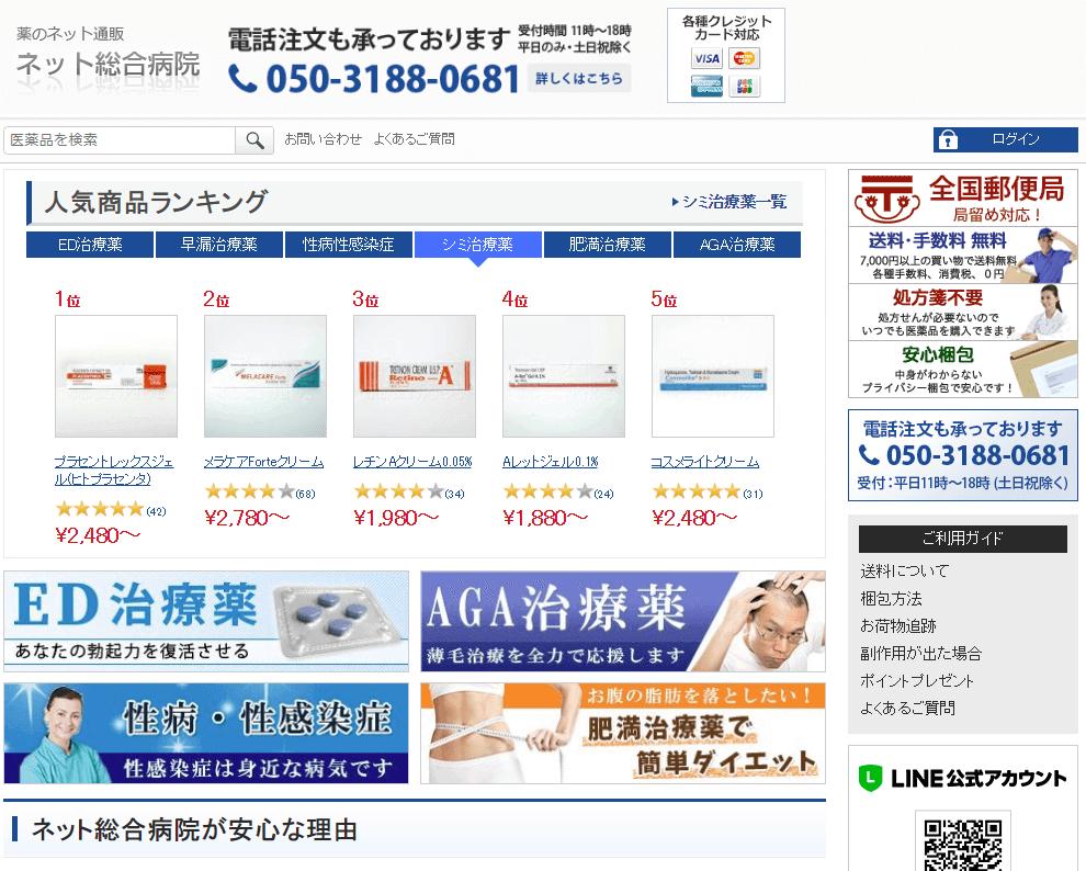 ネット総合病院トップページ